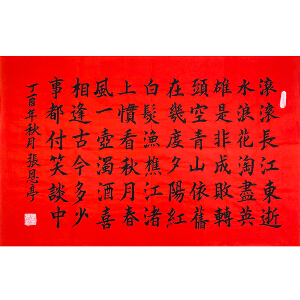 中国书法家协会会员、中国名人书法家协会理事 张恩亭(书法)ZH106