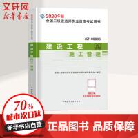 建设工程施工管理 2020 中国建筑工业出版社