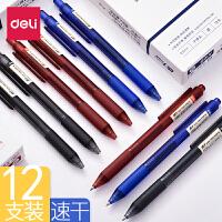得力速干中性笔带帽黑色水笔0.5mm碳素笔签字笔考试学生用文具配笔芯小清新办公用品批发头快干笔红笔