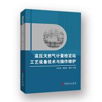高压天然气计量检定站工艺设备技术与操作维护 中国石化出版社