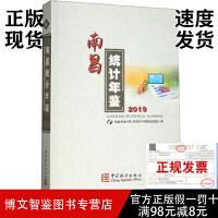 正版现货-南昌统计年鉴2019