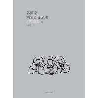 名画家刻紫砂壶丛书:常朝晖卷(电子书)