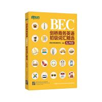 新东方 剑桥商务英语(BEC)初级词汇精选・乱序版