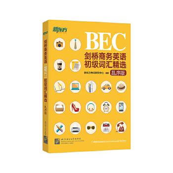 新BEC初级乱序(pdf+txt+epub+azw3+mobi电子书在线阅读下载)