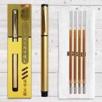 碳墨轩 硬笔书法专用中性笔(禅意金) 当当自营
