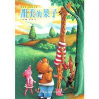【9成新正版二手书旧书】甜美的果子―品格学习创作绘本 张晋霖 文,张郎 图