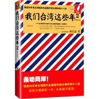 读客-我们台湾这些年2【塑封】 [中国台湾] 廖信忠 9787214140623