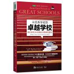 从优秀学校到卓越学校:他们的校长在哪些方面做得更好
