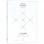白色城堡:精装珍藏版 奥尔罕・帕慕克作品00 上海人民出版社