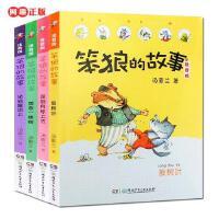 笨狼的故事 注音版全套4册 汤素兰系列图书狼树叶 荡到月球上区想