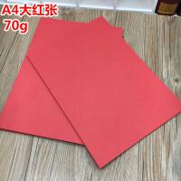 红纸 A4彩色复印纸 70g大红纸彩色贺卡纸手工diy粉色折纸100张红B
