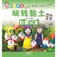 正版 快乐手工玩转黏土 白雪公主(玩具套装) 李梅 河南美术出版社