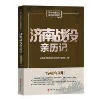 济南战役亲历记 中国文史出版社
