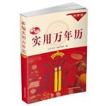 新编实用万年历(1931-2050年)
