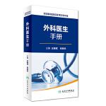 全国县级医院系列实用手册・外科医生手册