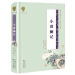小窗幽记(国学经典丛书第二辑)