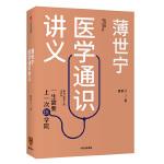 2019年度中国好书 薄世宁医学通识讲义