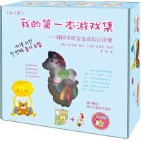 韩国手绘宝宝成长记录册(0―1岁)赠送精美澳贝玩具斑马摇铃+两大张相角贴,记录从怀孕、宝宝出生到宝宝一岁的每一个美好、温
