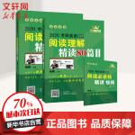 (2020)考研英语(二)阅读理解精读80篇 中国人民大学出版社有限公司