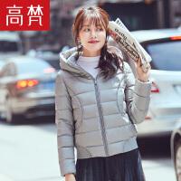 【1件3折到手价:99元】高梵女时尚休闲短款羽绒服