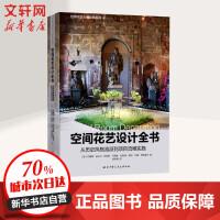 空间花艺设计全书 北京科学技术出版社
