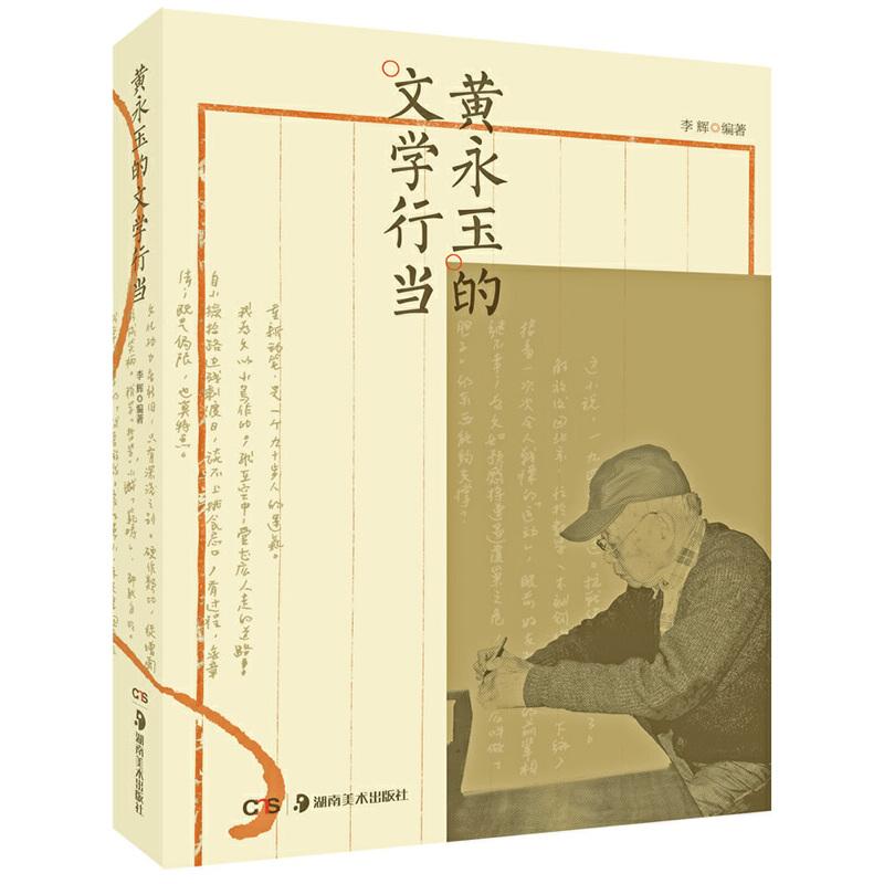 黄永玉的文学行当