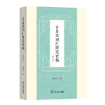 古白话词汇研究论稿(增订本)