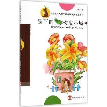 窗下的树皮小屋 冰波   南京大学出版社 【文轩正版图书】
