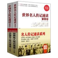 世界名人传记速读 中国名人传记速读,含丰富名人信息,短期扩大知识面,学榜样,做自己