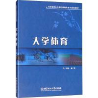 大学体育 北京理工大学出版社