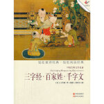 S中国古典文学名著――三字经 百家姓 千字文 [宋]王应麟,吕敬伟 9787514308624