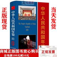 正版现货-中华人民共和国年鉴2019