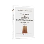 Guidance and Compliance: The Way to China's Entertainment Market(合规指引 : 通往中国娱乐市场之路)