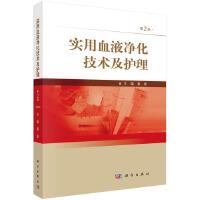 实用血液净化技术及护理(第2版)