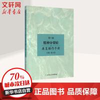 精神分裂症的康复操作手册(第2版) 翁永振 主编