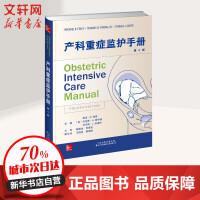 产科重症监护手册 第4版 天津科技翻译出版公司