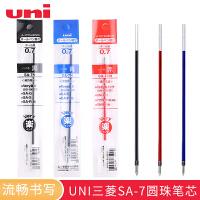 日本Mitsubishi/三菱笔芯SA-7N圆珠笔芯0.7mm 三菱SA-S笔芯
