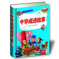 七彩书坊:中华成语故事(超值彩图版)