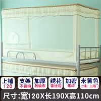蚊帐学生宿舍上下铺单人床不锈钢支架儿童男女寝室0.9米1.2m1.0床 其它