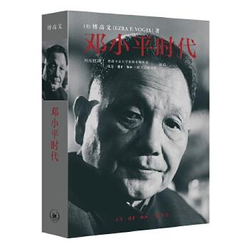 邓小平时代(《邓小平时代》是傅高义先生在三联书店出版的图书,被评为2014年年度十大好书,完整回顾了邓小平的一生,全景式地描述了中国改革开放之路,通过一系列大事件,深入分析了邓小平个人执政风格及其开创的时代。)