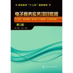 电子商务实务项目教程(徐敏)(第二版)