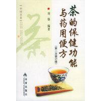 茶的保健功能与药用便方(第2次修订版)