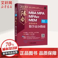 梦工场 管理类联考陈剑数学高分指南 总第12版 2020 机械工业出版社