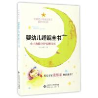 婴幼儿睡眠全书:小土教你守护安睡宝贝(汇集众多中国妈妈实践经验,一本中国妈妈自己的宝宝睡眠书。万千妈妈倾力推荐) 97