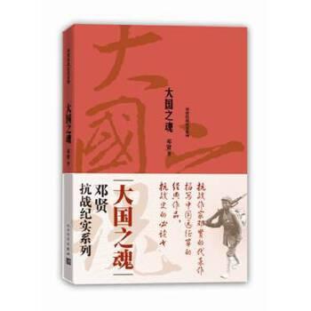 大国之魂国民党远征军后裔邓贤书写抗战史,**手资料,无可替代