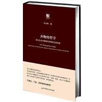 齐物的哲学:章太炎与中国现代思想的东亚经验