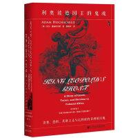 甲骨文丛书・利奥波德国王的鬼魂:贪婪、恐惧、英雄主义与比利时的非洲殖民地