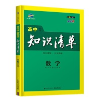 曲一线 数学 高中知识清单 高中必备工具书 第9次修订 全彩版 2022版 五三