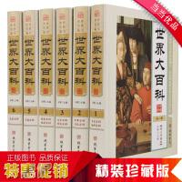 世界大百科全书 16开精装全6册 世界百科书籍 正版
