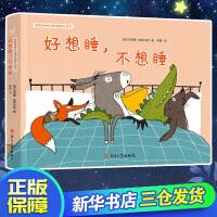 好想睡,不想睡 南京大学出版社